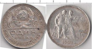 1 рубль (1) 1924 года фото