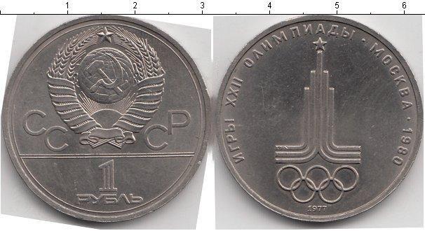 1 рубль 1977 года фото