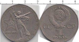 1 рубль 1975 года фото