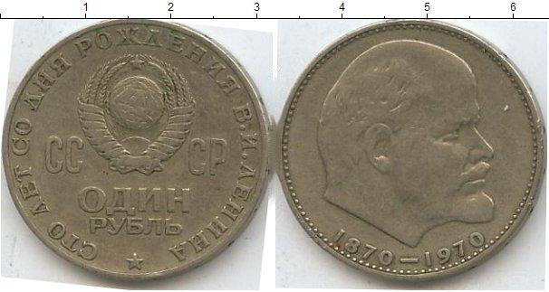 1 рубль 1970 года фото