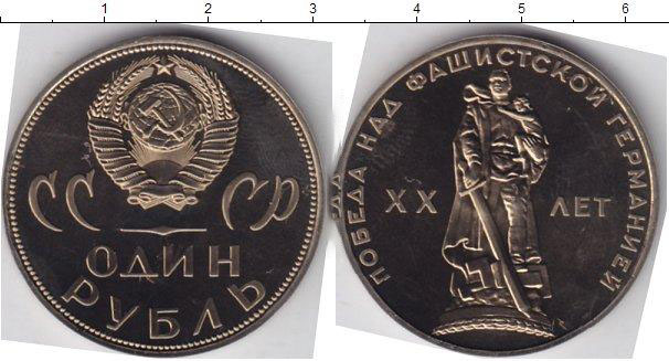 1 рубль 1965 года фото