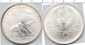 10 рублей 1978 года фото