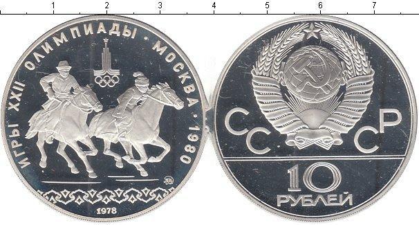 10 рублей (1) 1978 года фото