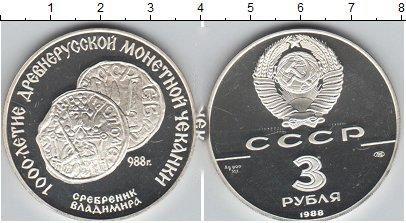 3 рубля 1988 года фото
