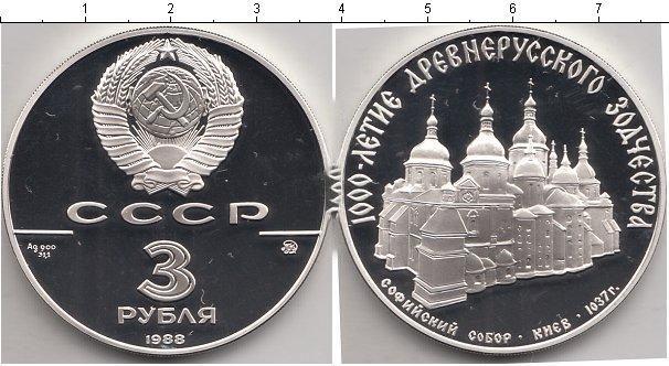 3 рубля (1) 1988 года фото