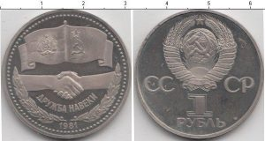 1 рубль 1981 года фото