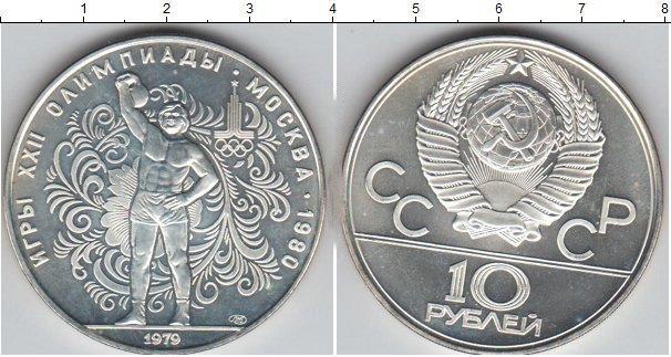 10 рублей 1979 года фото