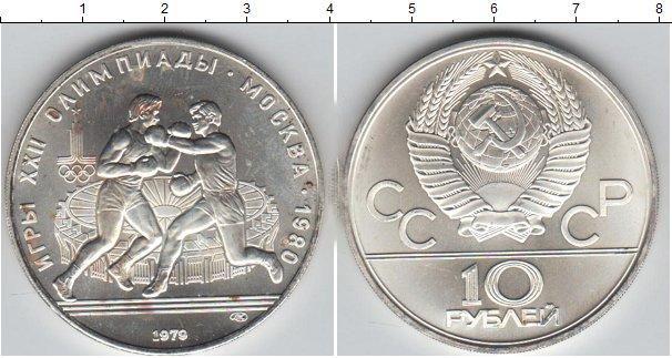10 рублей (1) 1979 года фото
