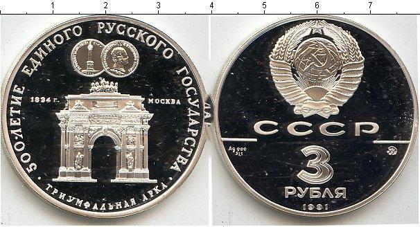 3 рубля 1991 года фото