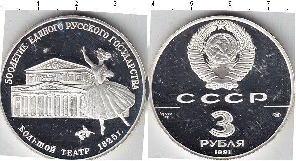 3 рубля (1) 1991 года фото