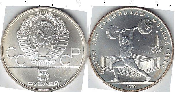5 рублей 1979 года фото