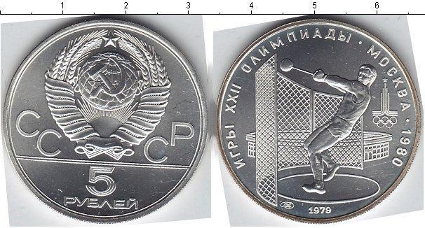 5 рублей (1) 1979 года фото
