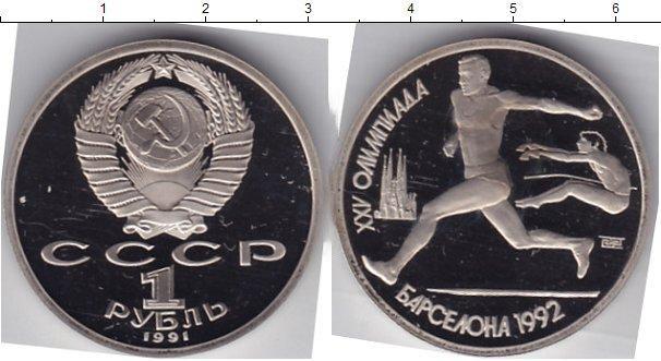 1 рубль (2) 1991 года фото