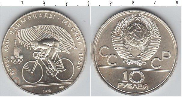 10 рублей (2) 1978 года фото