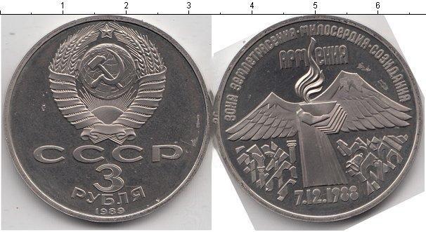 3 рубля 1989 года фото