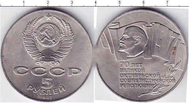 5 рублей 1987 года фото