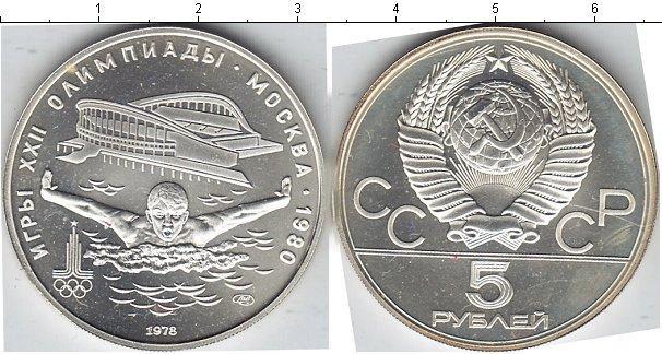 5 рублей 1978 года фото