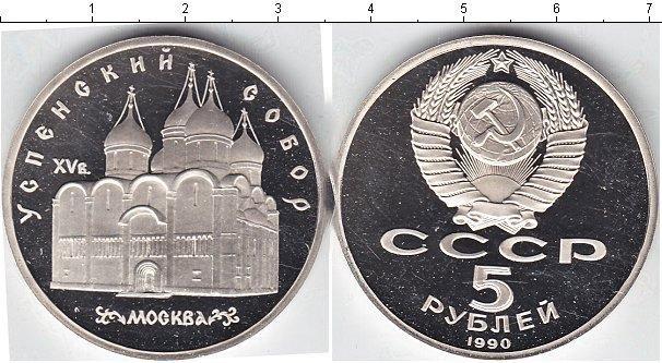 5 рублей (1) 1990 года фото