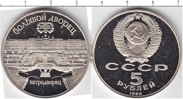 5 рублей (2) 1990 года фото