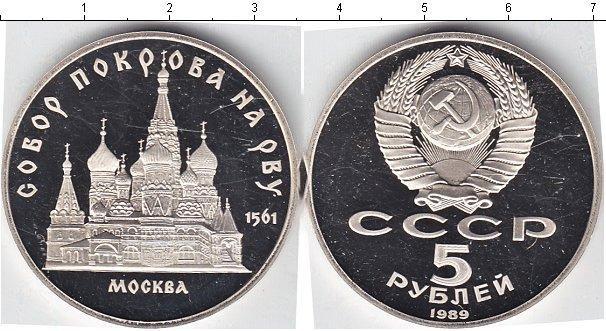 5 рублей (1) 1989 года фото