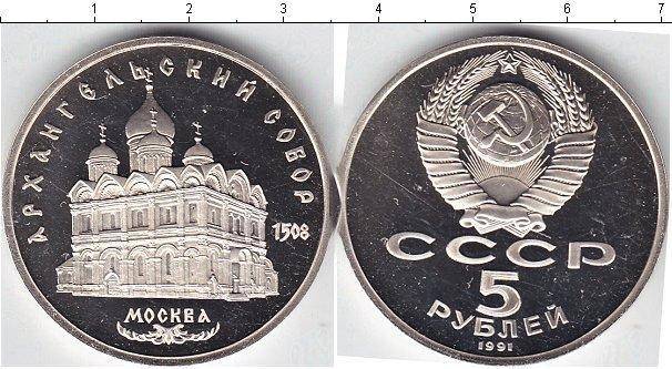 5 рублей 1991 года фото