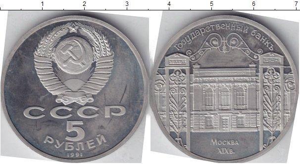 5 рублей (1) 1991 года фото