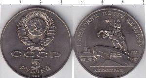 5 рублей 1988 года фото