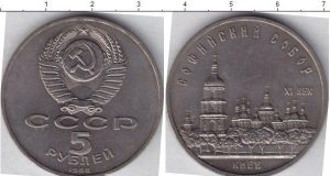 5 рублей (2) 1988 года фото