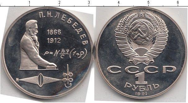 1 рубль (5) 1991 года фото