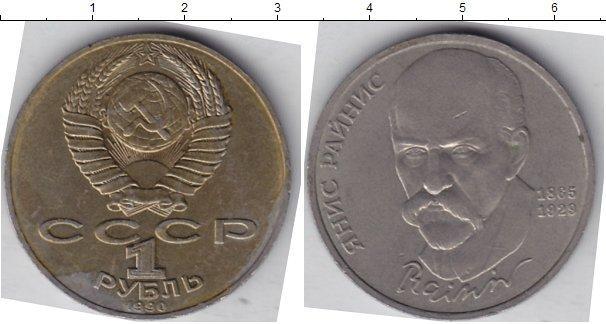 1 рубль 1990 года фото