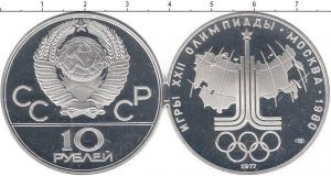 10 рублей (1) 1977 года фото