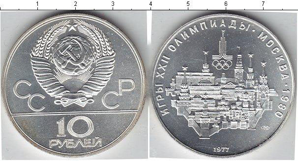 10 рублей (2) 1977 года фото
