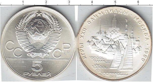 5 рублей 1977 года фото