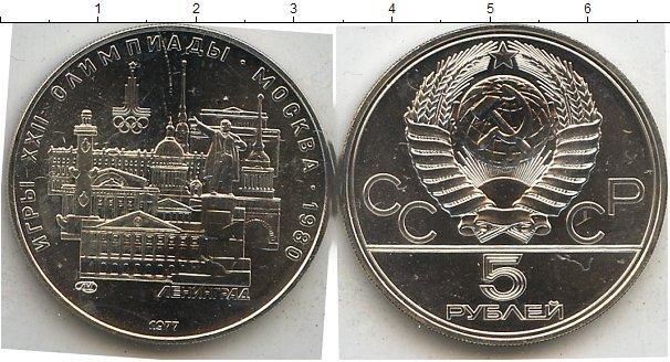 5 рублей (2) 1977 года фото