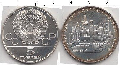 5 рублей (3) 1977 года фото