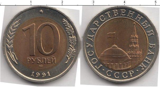 10 рублей 1991 года фото