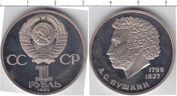 1 рубль 1984 года фото