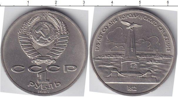 1 рубль 1987 года фото