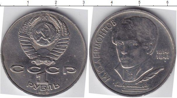 1 рубль (1) 1989 года фото