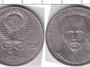 1 рубль (3) 1989 года фото