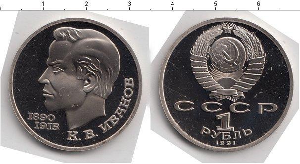 1 рубль (6) 1991 года фото