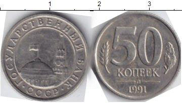 50 копеек 1953 года фото