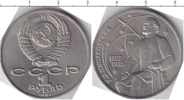 1 рубль (1) 1987 года фото