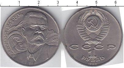 1 рубль (1) 1988 года фото