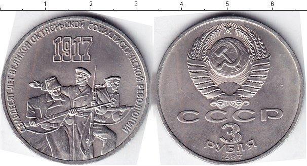 3 рубля 1987 года фото