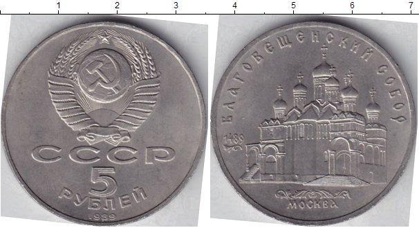 5 рублей (2) 1989 года фото