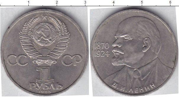 1 рубль (2) 1985 года фото