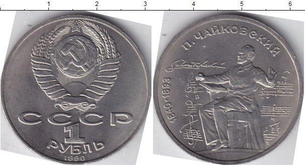 1 рубль (2) 1990 года фото