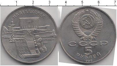5 рублей (3) 1990 года фото