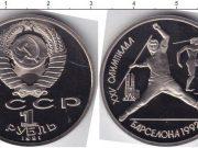 1 рубль (7) 1991 года фото